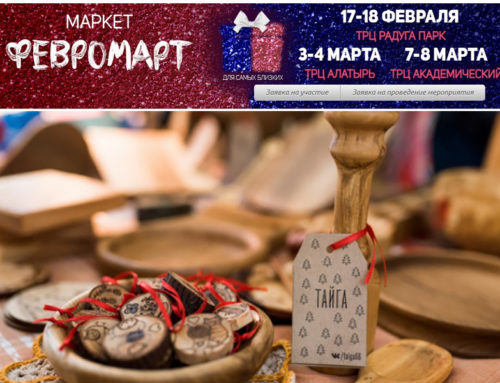 Маркеты ФЕВРОМАРТ. Екатеринбург