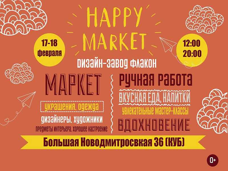 ART-ЯРМАРКА HAPPY MARKET