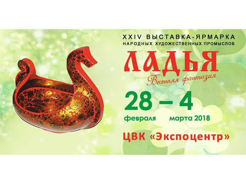 XXIVвыставка-ярмарканародных художественных промыслов России
