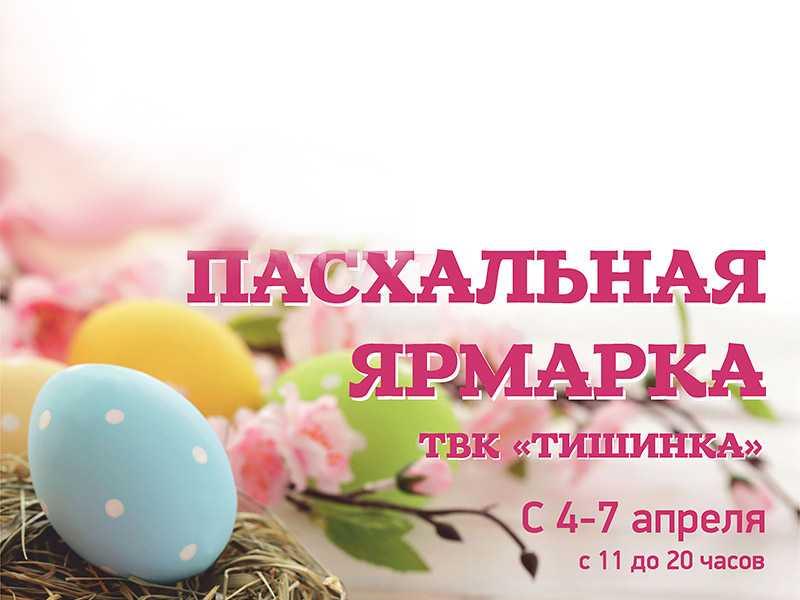 UP. ОТМЕНА!!! «ПАСХАЛЬНАЯ ЯРМАРКА». Москва. 4-7 апреля 2018 года