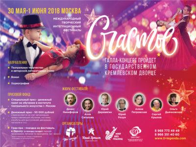 Международный творческий интеграционный фестиваль в Москве!
