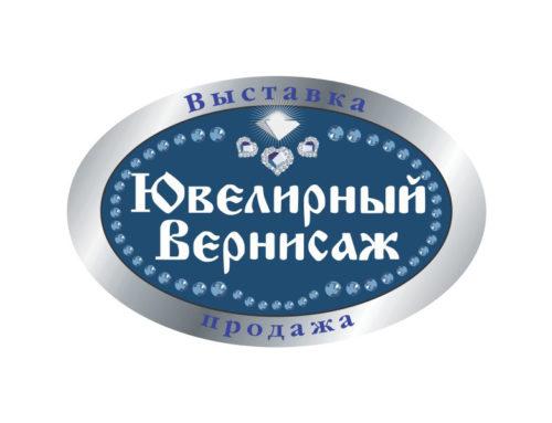"""""""Ювелирный Вернисаж"""". 29 марта по 1 апреля. Москва. ВДНХ"""