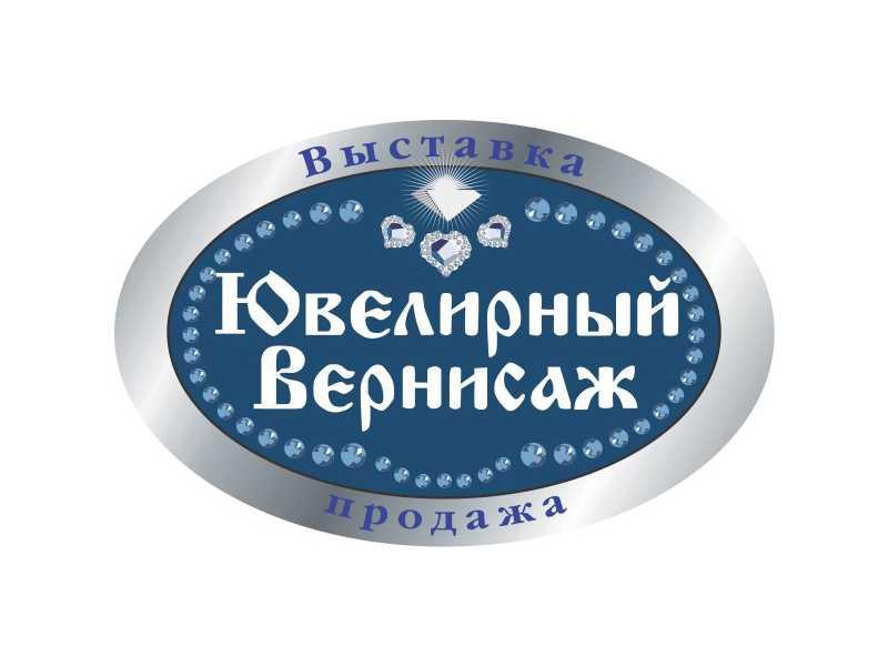 """""""Ювелирный Вернисаж"""". 8-11 марта 2018 года. Москва. Сокольники"""