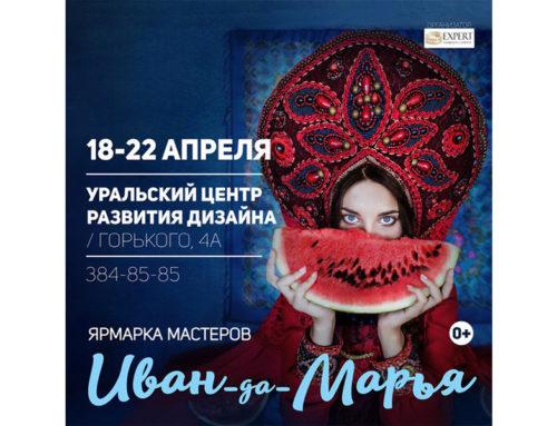 Ярмарка «Иван-да-Марья»: традиционные ремесла для современного горожанина