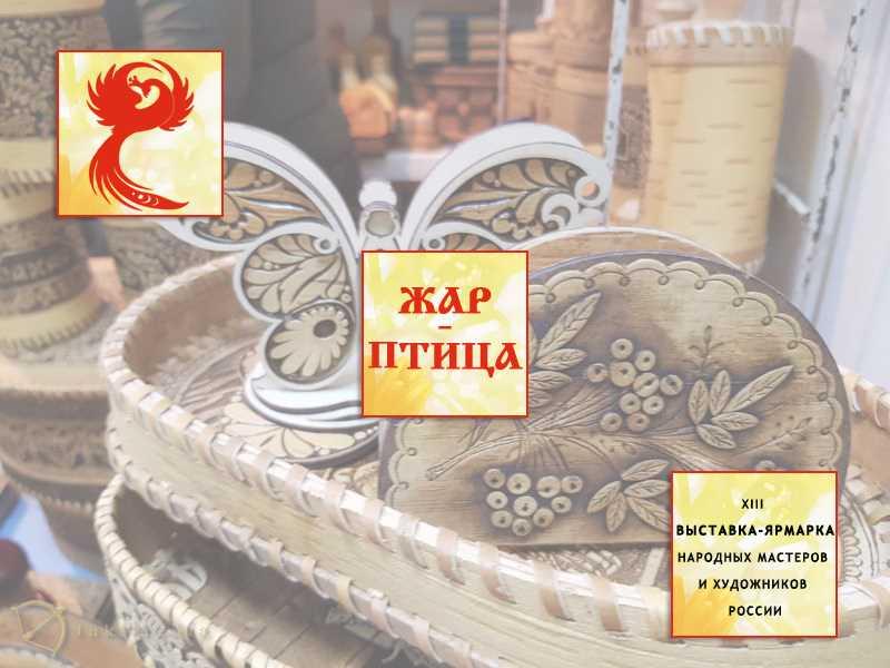 XIII Выставка-ярмарка народных мастеров и ремесленников России«Жар-Птица» в Вашем доме