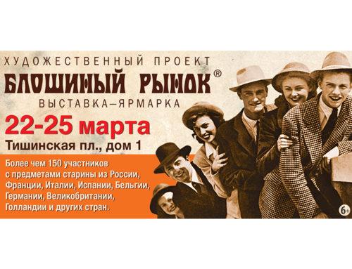 IIL «Блошиный рынок». 22-25 марта 2018 года. Москва, Тишинка