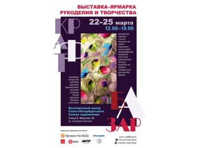 КРАФТ БАЗАР – ярмарка рукоделия и творчества. Санкт-Петербург. 22-25 марта 2018