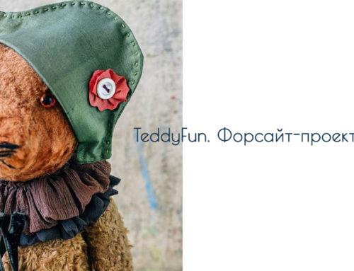 TeddyFun — 2018 Крупнейшая выставка-продажа коллекционных мишек Тедди