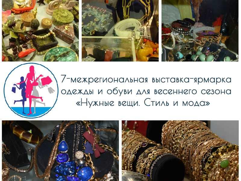7-межрегиональная выставка-ярмаркаодежды и обуви для весеннего сезона«Нужные вещи. Стиль и мода»