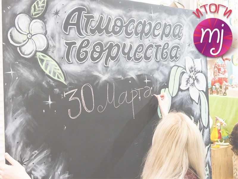 Итоги выставки «Атмосфера творчества». 29 марта-1 апреля. Москва. ТВК Тишинка!