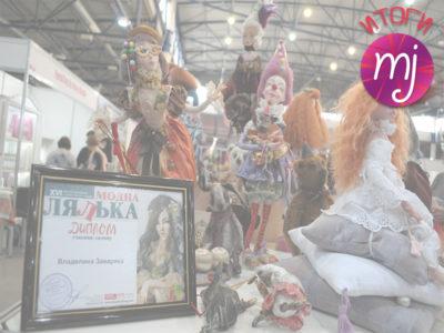Итоги XVIII выставки «Рукоделие. Бизнес и Хобби» и XVI Международного салона кукол и Тедди «Модна лялька»