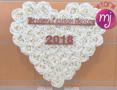 Итоги XXXII международной выставки Wedding Fashion Moscow