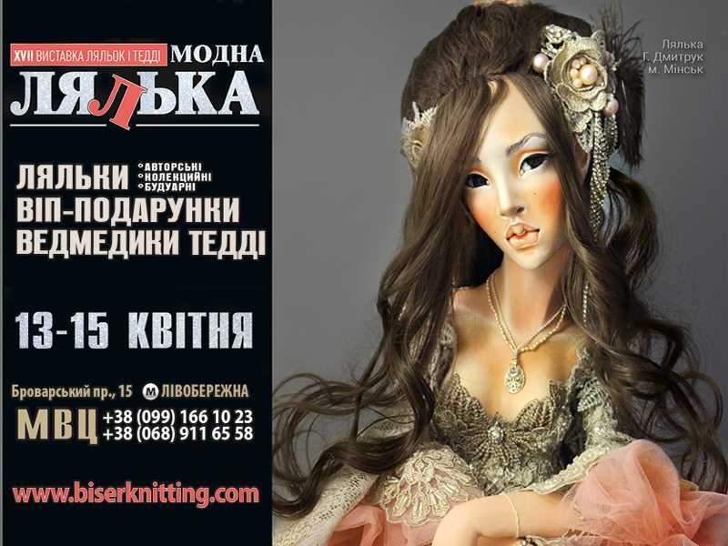 XVII-я выставка кукол «Модна лялька».С 13 по 15 апреля 2018. Киев