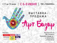 """AРТ BAZAR "" выставка-ярмарка 6-9 июня 2018 г. Москва. Тишинка"