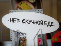Ярмарка-фестиваль вкусной еды «Скатерть самобранка» или создай свой идеальный пикник. 17-20 мая 2018 года, ВЦ «Гагарин»