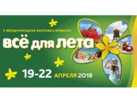 Летний «DESIGN BAZAAR» на ярмарке «ВСЕ ДЛЯ ЛЕТА» 19-22 апреля в Петербургском СКК