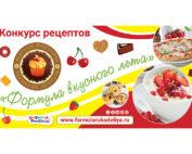 Конкурс рецептов «Формула вкусного лета» от «Формулы Рукоделия»