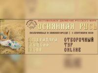 отборочный тур online Фестивального движения «ОСИЯННАЯ РУСЬ» – 2018!