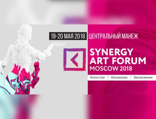 Современное искусство и тренды арт-рынка обсудят на форуме в Москве