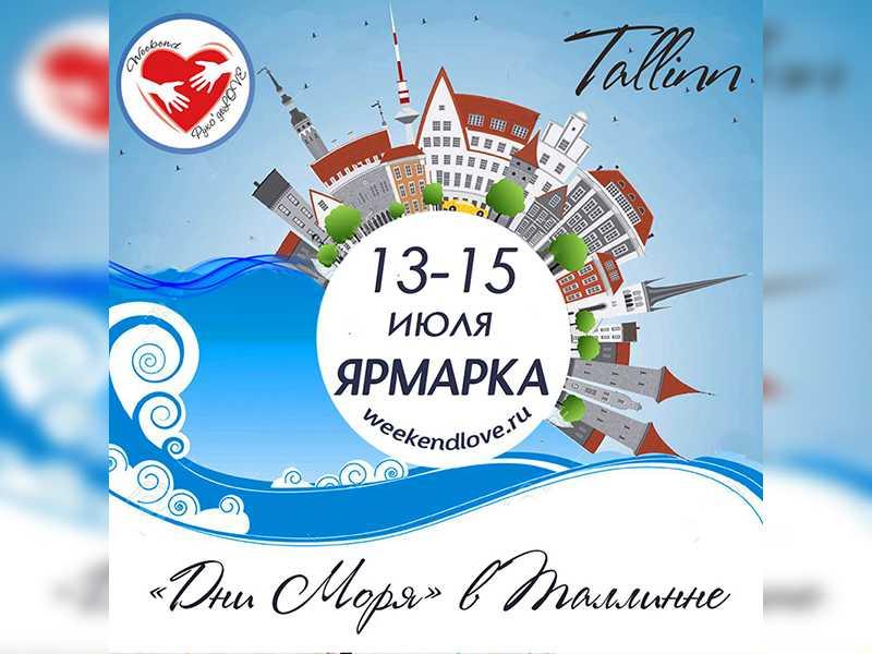 Ярмарка на большом морском фестивале в Европейской столице Weekend Руко'деLOVE. 13-15 июля 2018г. Таллин