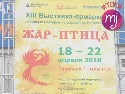 Итоги ХIII выставки-ярмаркинародных мастеров и ремесленников России«Жар-птица-2018» в вашем доме