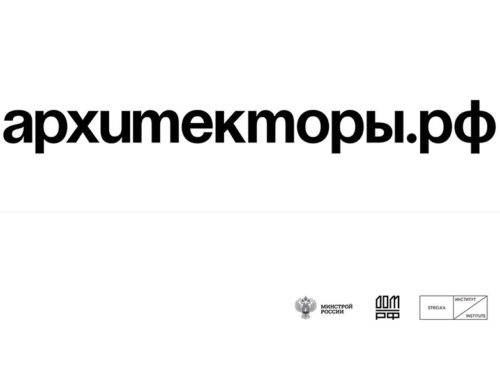 Образовательная программа для специалистов в области архитектуры и градостроительства АРХИТЕКТОРЫ.РФ начинает прием заявок