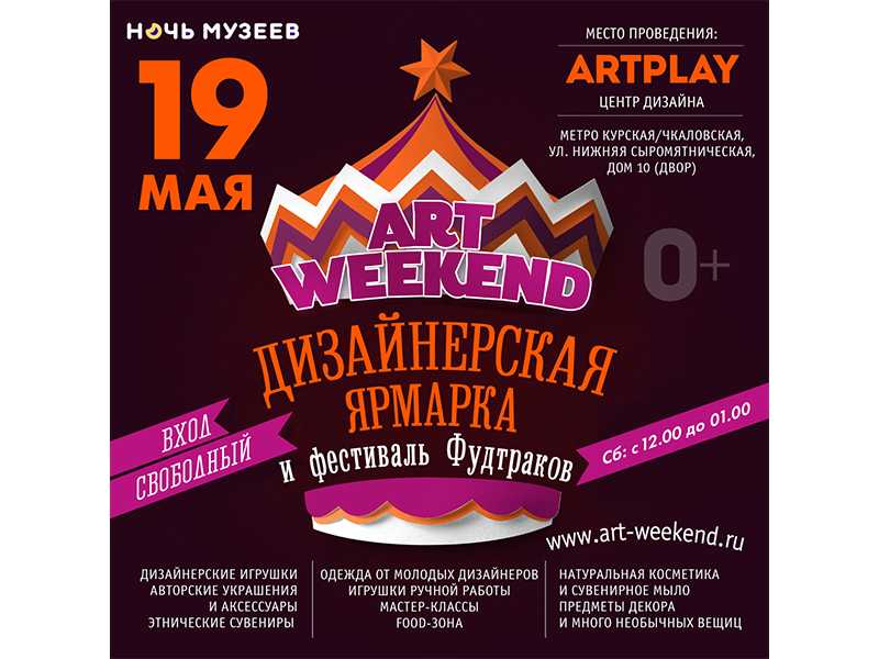 Ярмарка ART WEEKEND и «Ночь музеев» в Artplay