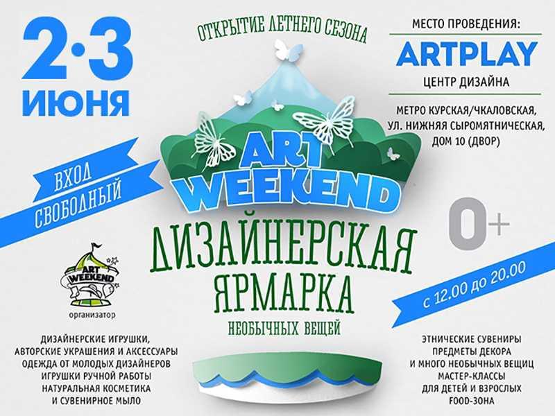 Ярмарка необычных вещей «ART WEEKEND» на летней площадке в Artplay!
