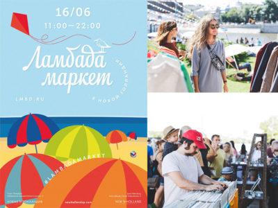 «Ламбада-маркет» в Новой Голландии. Санкт-Петербург