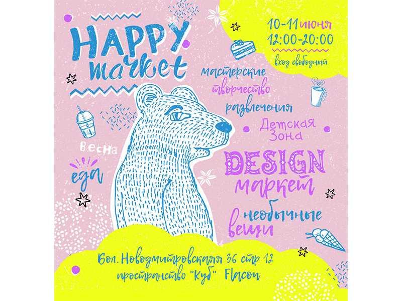 HAPPY MARKET: 10-11 июня и 23-24 июня, FLACON