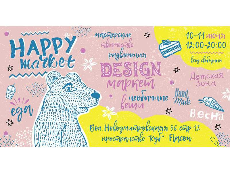 АРТ-ЯРМАРКА HAPPY MARKET