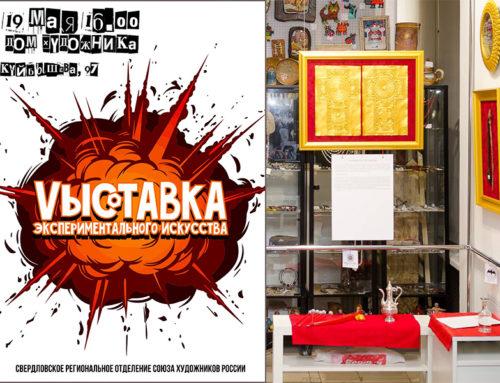 V выставка экспериментального искусства. Свердловск