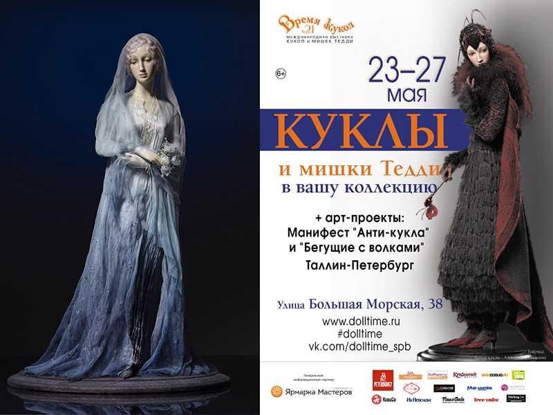 Международная выставка кукол и мишек Тедди «ВРЕМЯ КУКОЛ» №21