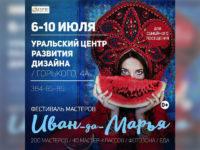 «Иван-да-Марья»: фестиваль российских традиций