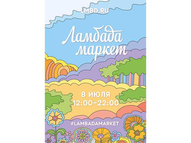 «Ламбада-маркет» 8 июля на Стрелке. Москва