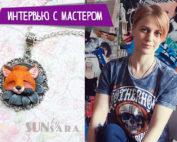 интервью, мастер, Анастасия Вострецова, мастер, MasterJournal