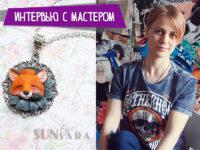 Анастасия Вострецова про украшения из полимерной глины, медную гальванику и фэнтези миры в творчестве.