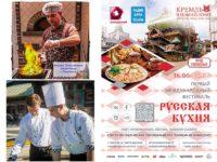 Первый международный фестиваль «Русская кухня»