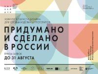 Конкурс предметного дизайна «Придумано и сделано в России»