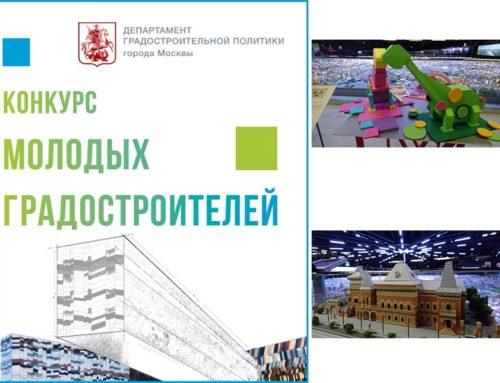 Молодые градостроители предложат новый архитектурный образ Москвы