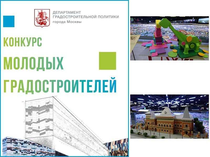 Афиша событий, конкурс, Москва, афиша Москва, рукоделие, архитектура, искусство