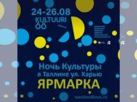 Ночь культуры в Таллине