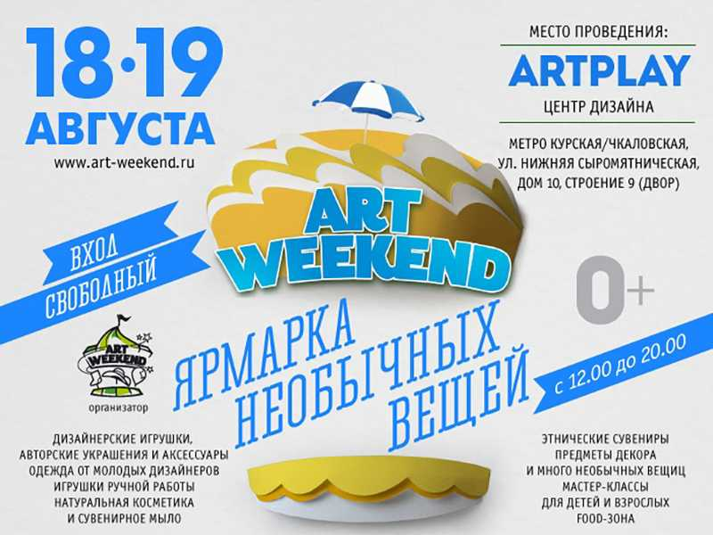 """ART WEEKEND"" 18 и 19 августа 2018 года"
