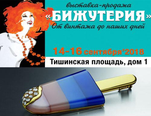 22-я выставка-ярмарка «Бижутерия от винтажа до наших дней»