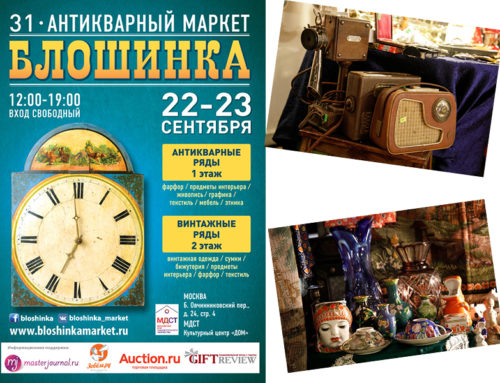Антикварный маркет «Блошинка» открывает новый сезон в центре столицы 22–23 сентября 2018