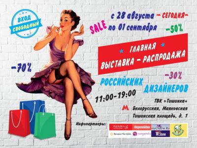 Главная «Выставка-Распродажа» от Российских Дизайнеров