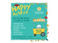 «HAPPY MARKET» – ярмарка выходного дня 22-23 сентября снова на «ФЛАКОНЕ».