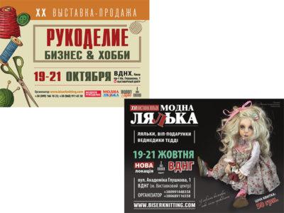 XXВыставка «Рукоделия. Бизнес и Хобби» иXVIIIСалон кукол и мишек «Модна лялька» в Киеве