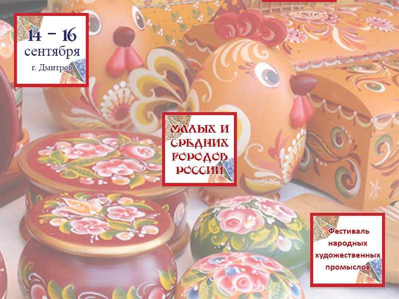 IV Фестиваль народных художественных промыслов малых и средних городов России. 14-16  сентября  2018 г.