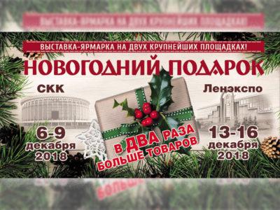 Впервые XV Международная выставка-ярмарка «Новогодний подарок» на двух крупнейших площадках Санкт-Петербурга